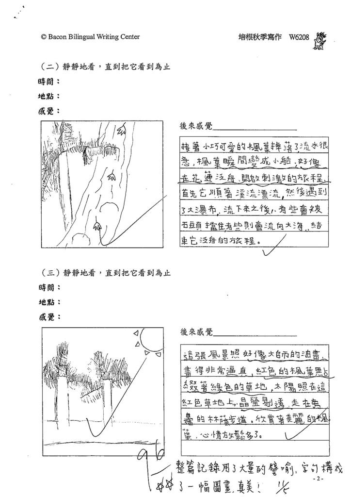 107W6208余昊威 (2).jpg