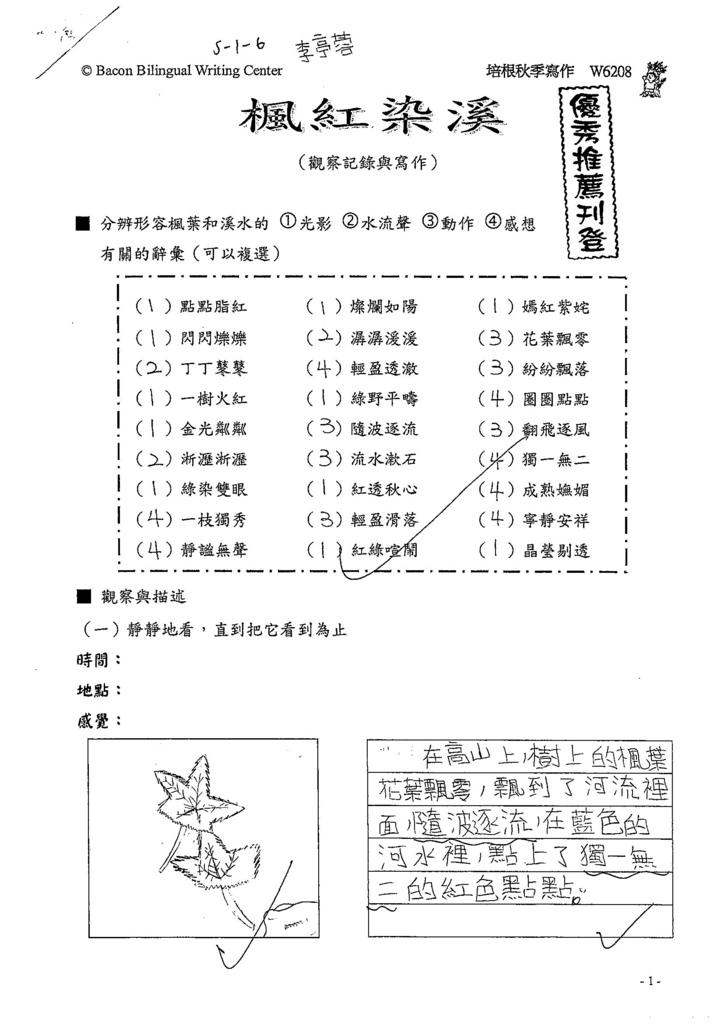 107W6208李亭蓉 (1).jpg