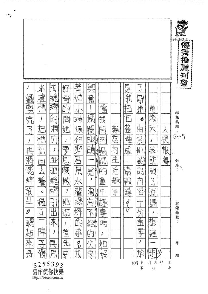 107W5208吳宜芮 (1).jpg