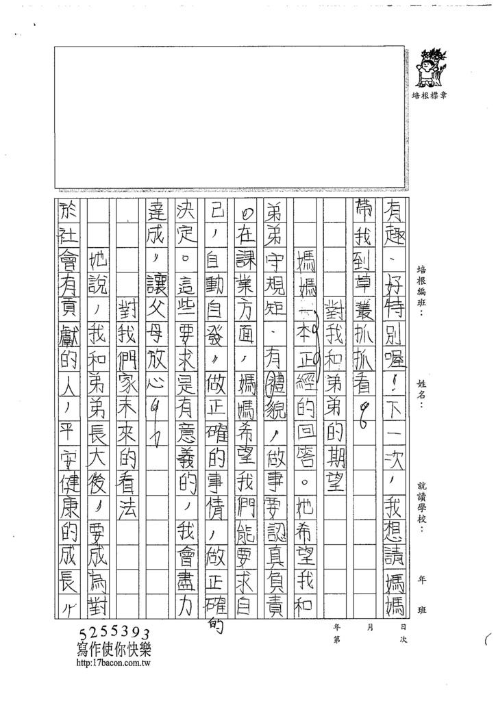 107W5208吳宜芮 (2).jpg
