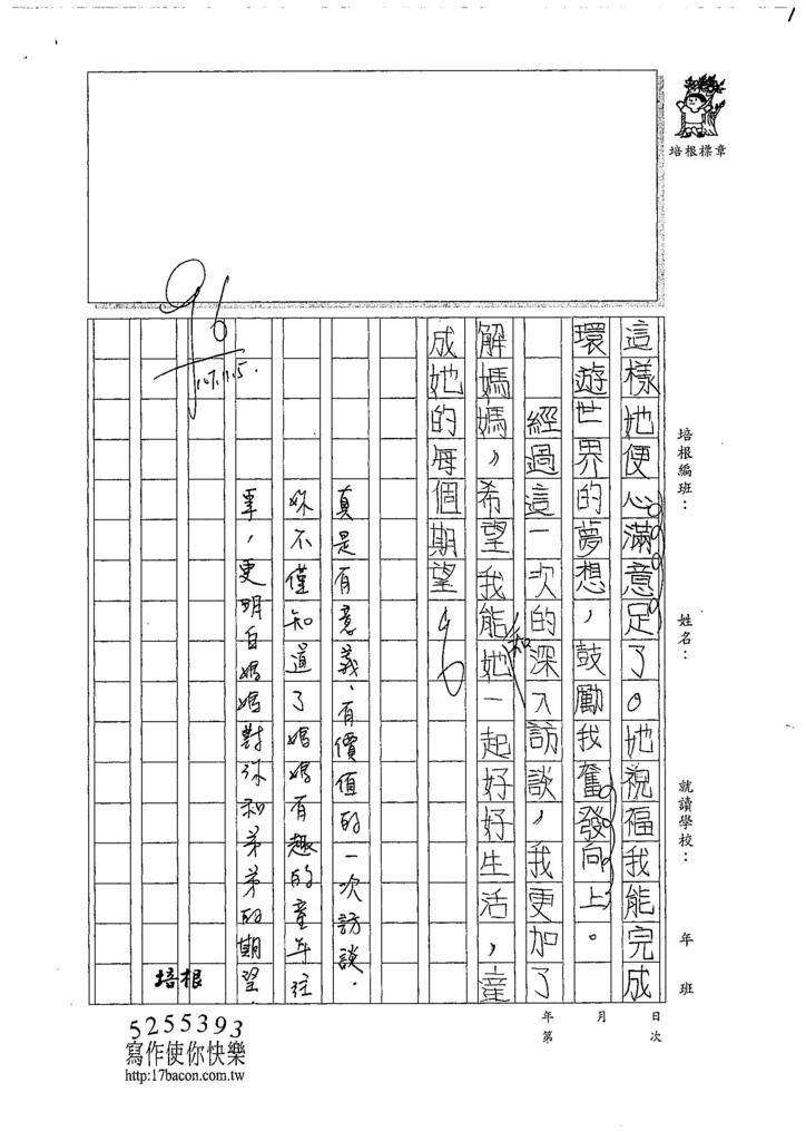 107W5208吳宜芮 (3).jpg