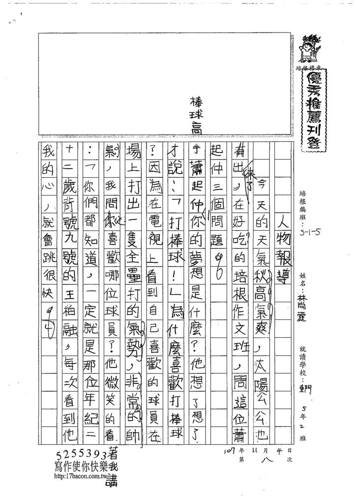 107W5208林尚霆 (1).jpg