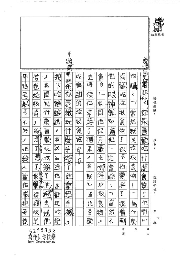 107W5208林尚霆 (2).jpg