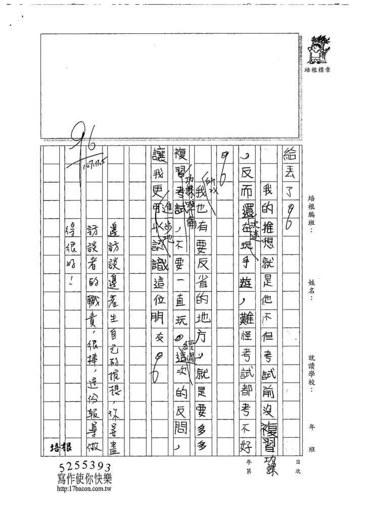 107W5208林尚霆 (3).jpg