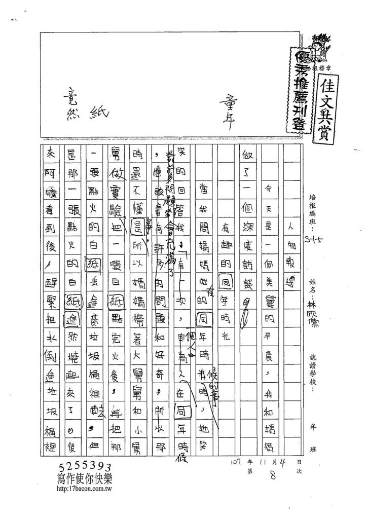 107W5208林欣儒 (1).jpg