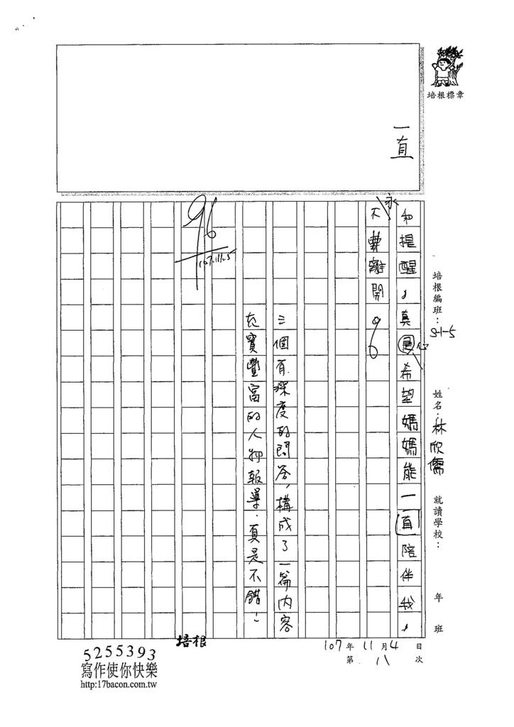 107W5208林欣儒 (4).jpg