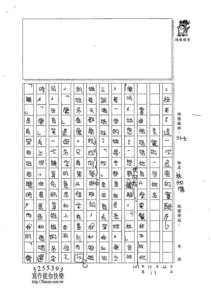 107W5208林欣儒 (2).jpg