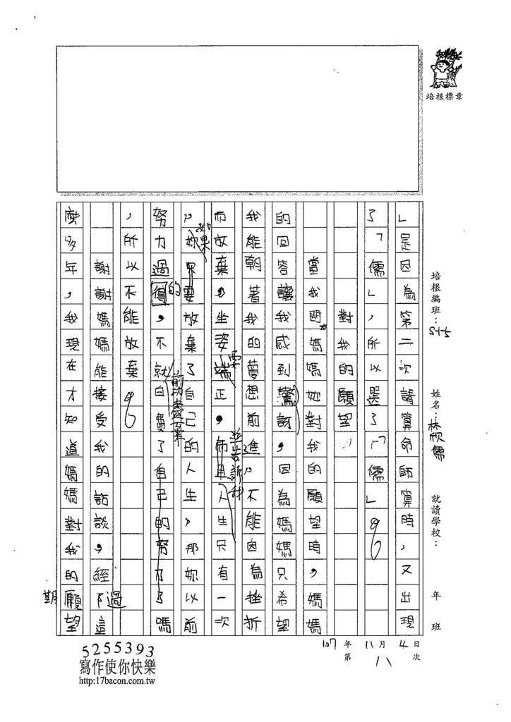 107W5208林欣儒 (3).jpg