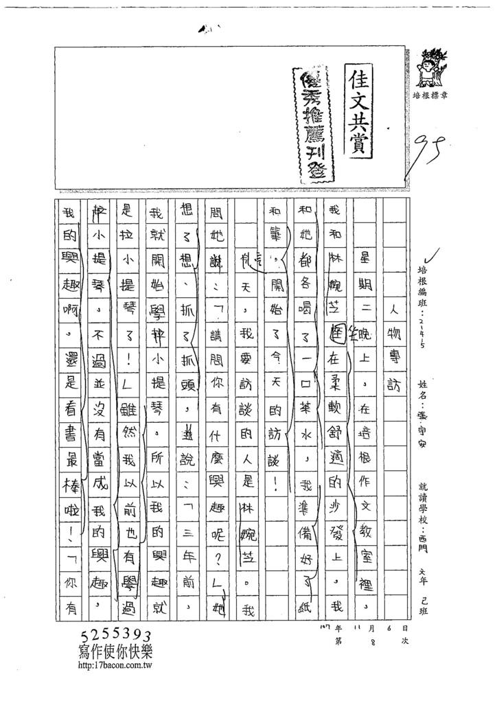 107W5208張宇安 (1).jpg