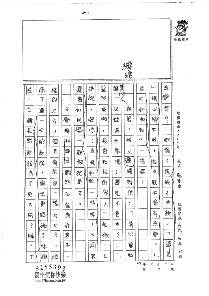 107W5208張宇安 (3).jpg