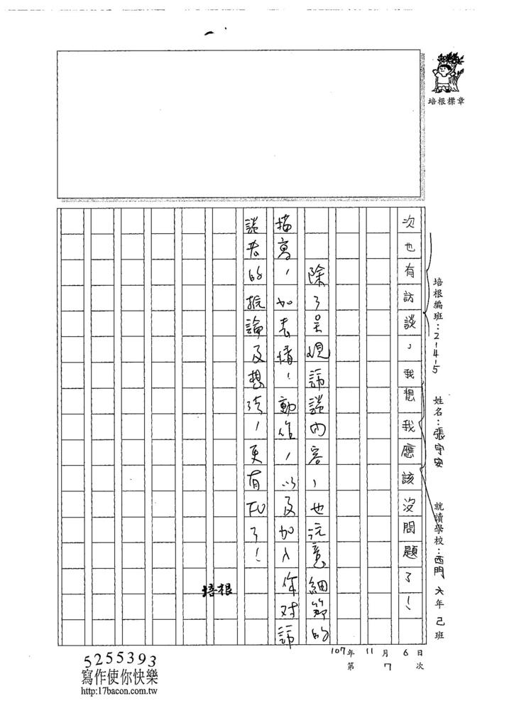 107W5208張宇安 (4).jpg