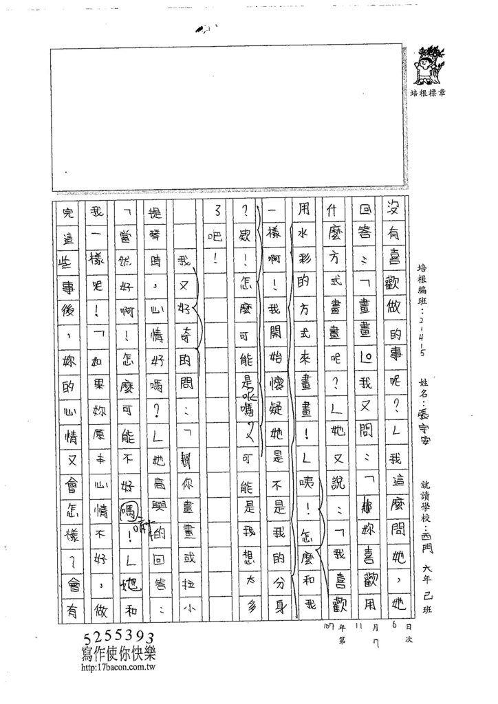 107W5208張宇安 (2).jpg