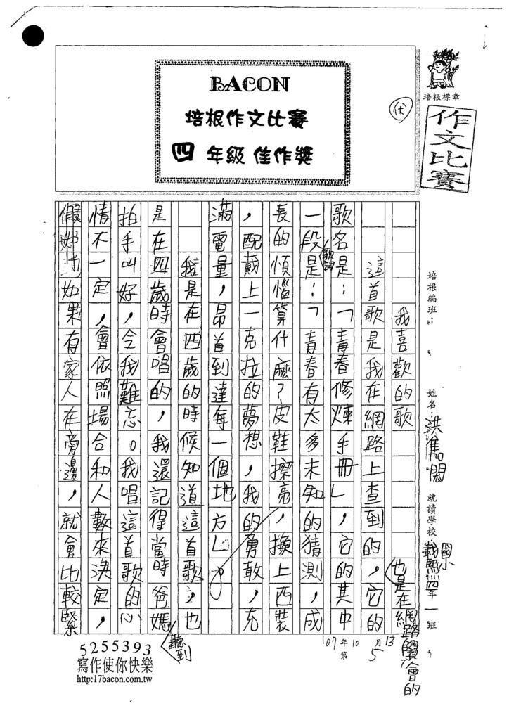 107W4205洪雋閎 (1).jpg