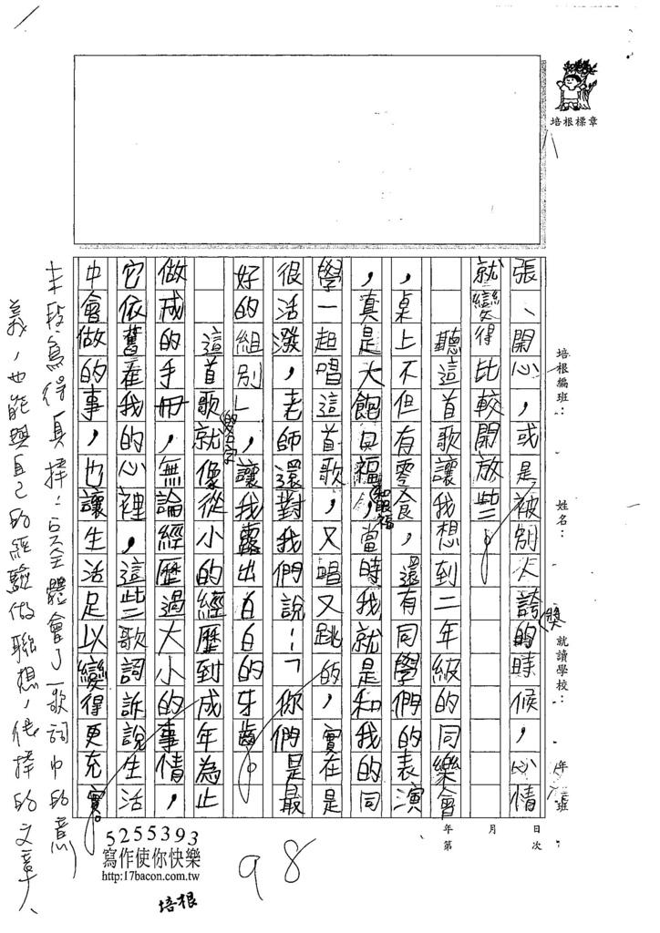 107W4205洪雋閎 (2).jpg