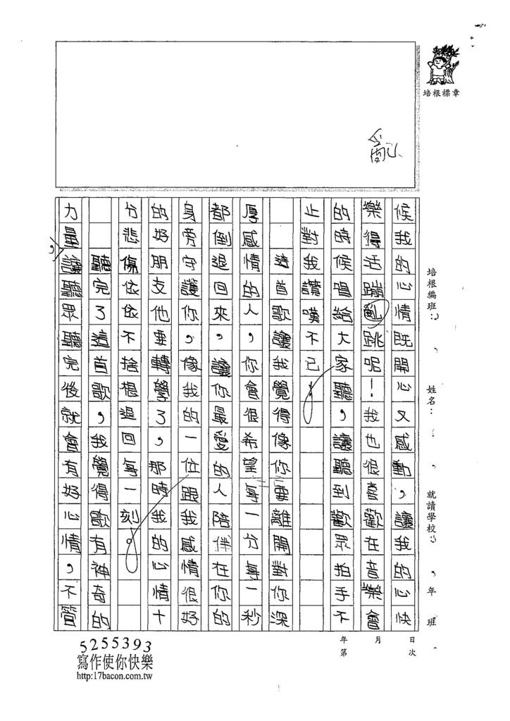 107W4205陳品言 (2).jpg