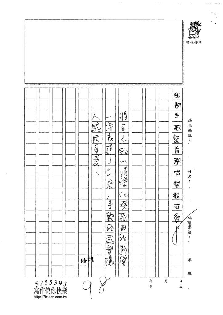 107W4205曾歆甯 (3).jpg
