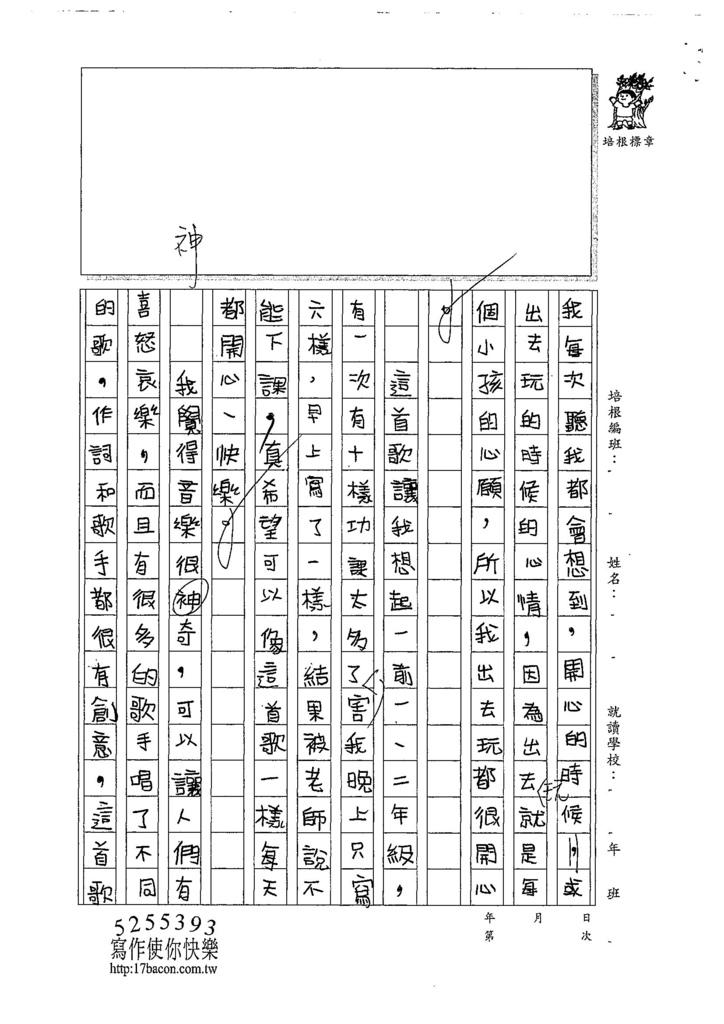 107W4205曾歆甯 (2).jpg