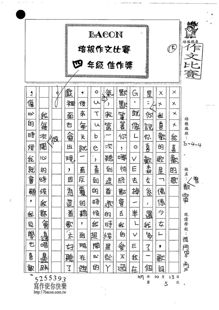 107W4205曾歆甯 (1).jpg