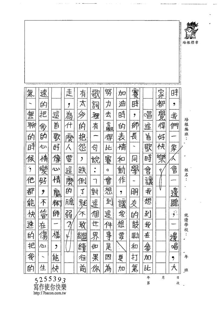 107W4205楊永熙 (2).jpg