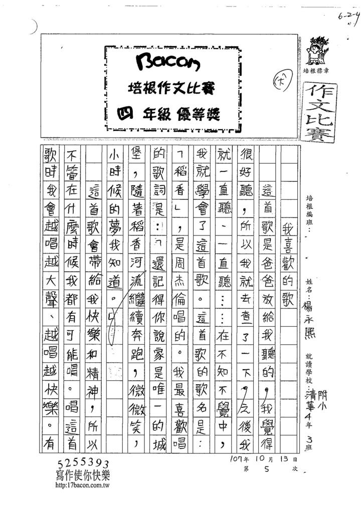 107W4205楊永熙 (1).jpg