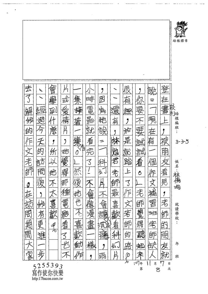 107W5208林侑洵 (2).jpg