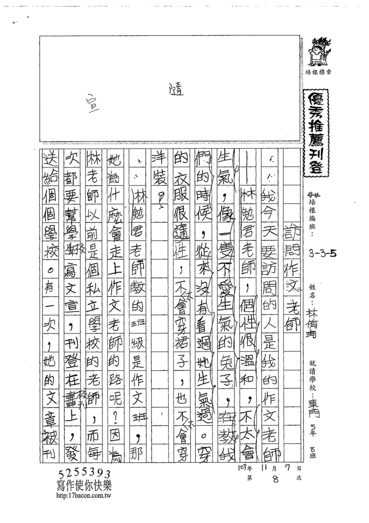107W5208林侑洵 (1).jpg