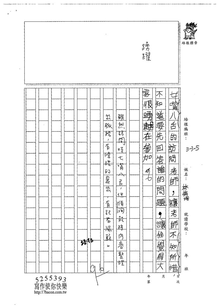 107W5208林侑洵 (3).jpg