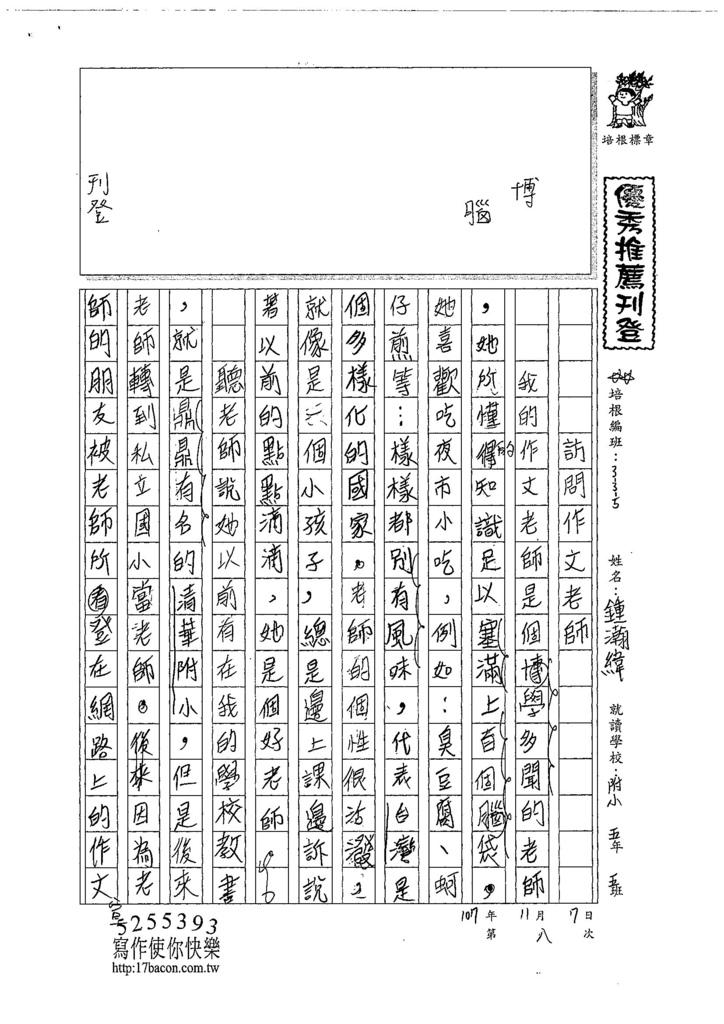 107W5208鍾瀚緯 (1).jpg