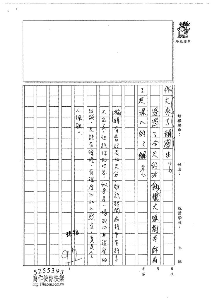 107W5208鍾瀚緯 (3).jpg