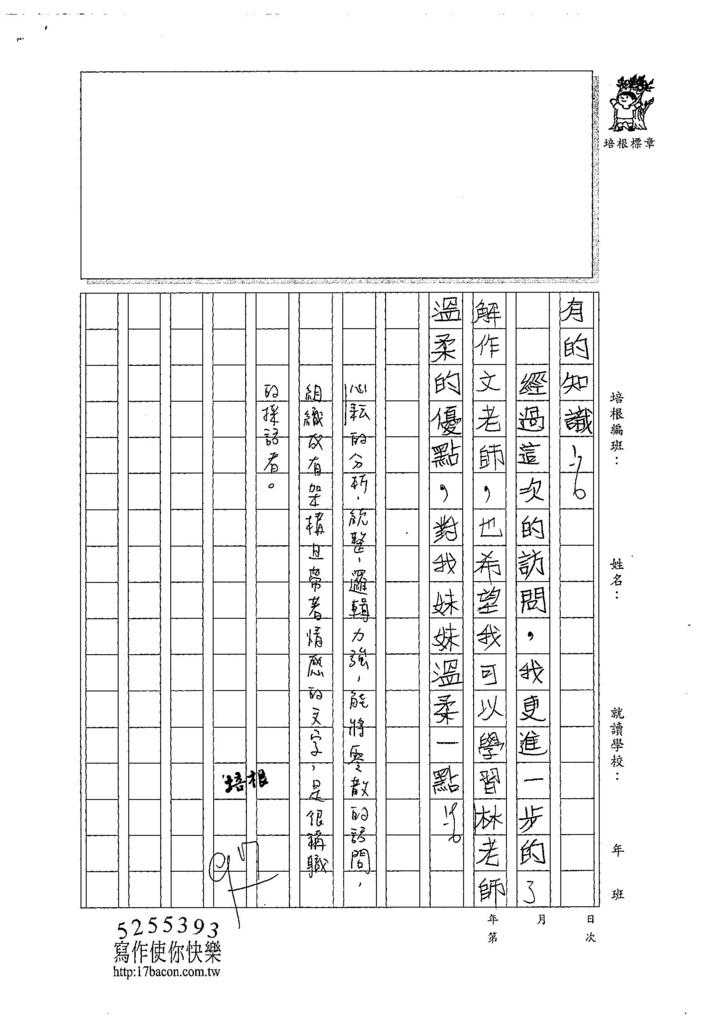 107W5208曾心耘 (3).jpg