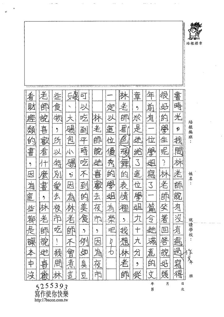 107W5208曾心耘 (2).jpg