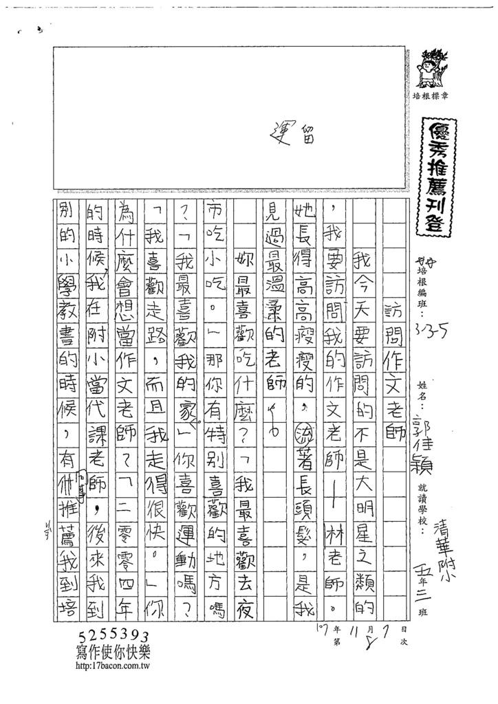 107W5208郭佳穎 (1).jpg