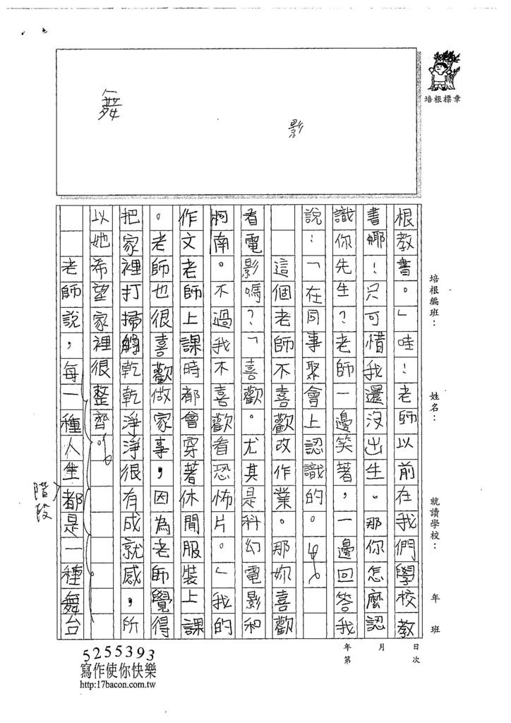 107W5208郭佳穎 (2).jpg