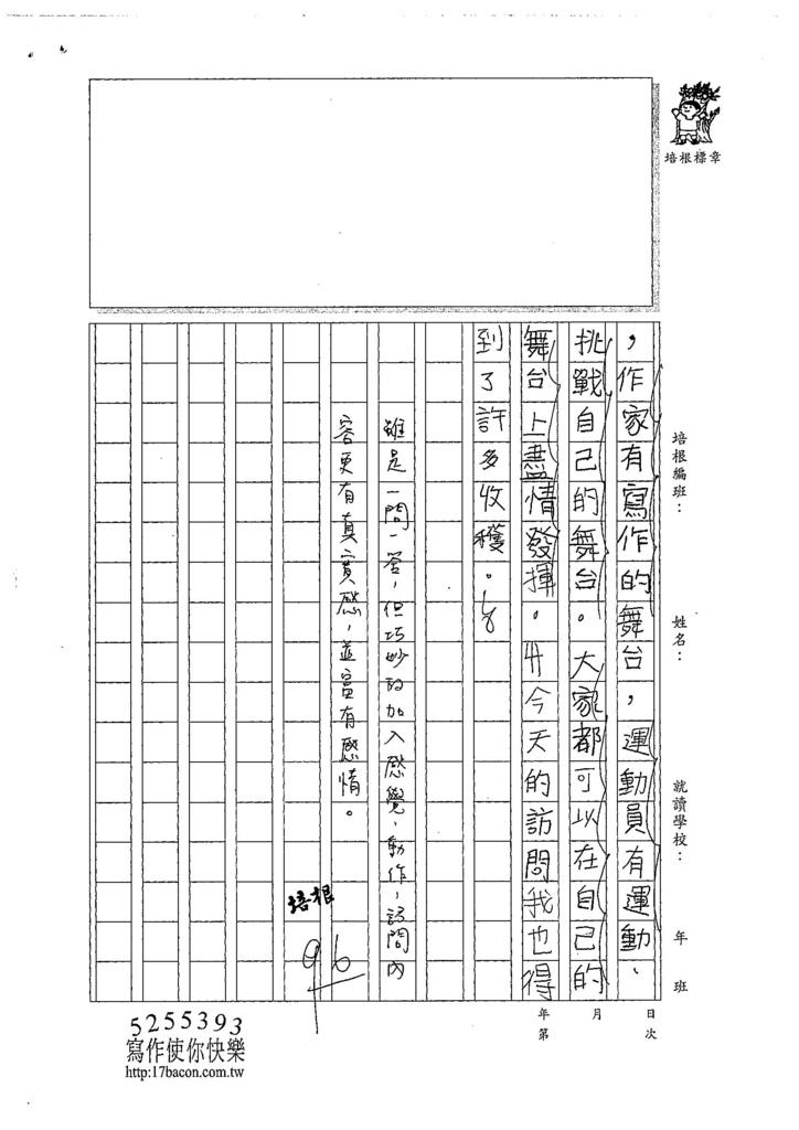 107W5208郭佳穎 (3).jpg