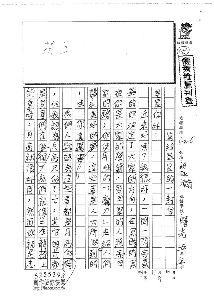 107W5209胡詠瀚 (1).jpg