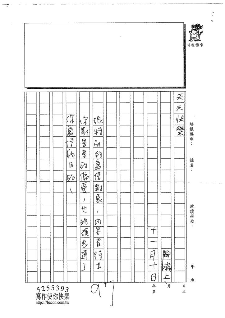 107W5209胡詠瀚 (3).jpg