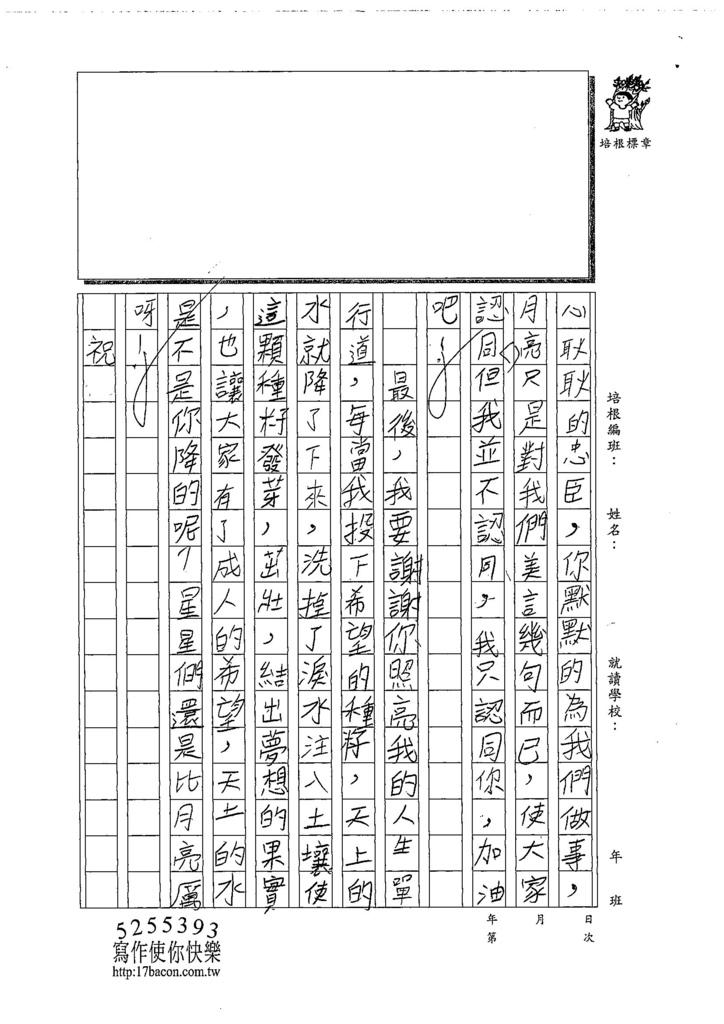 107W5209胡詠瀚 (2).jpg