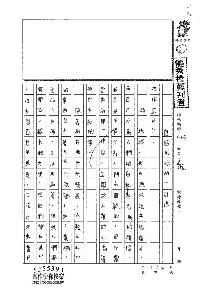 107W5209陳芷琳 (1).jpg