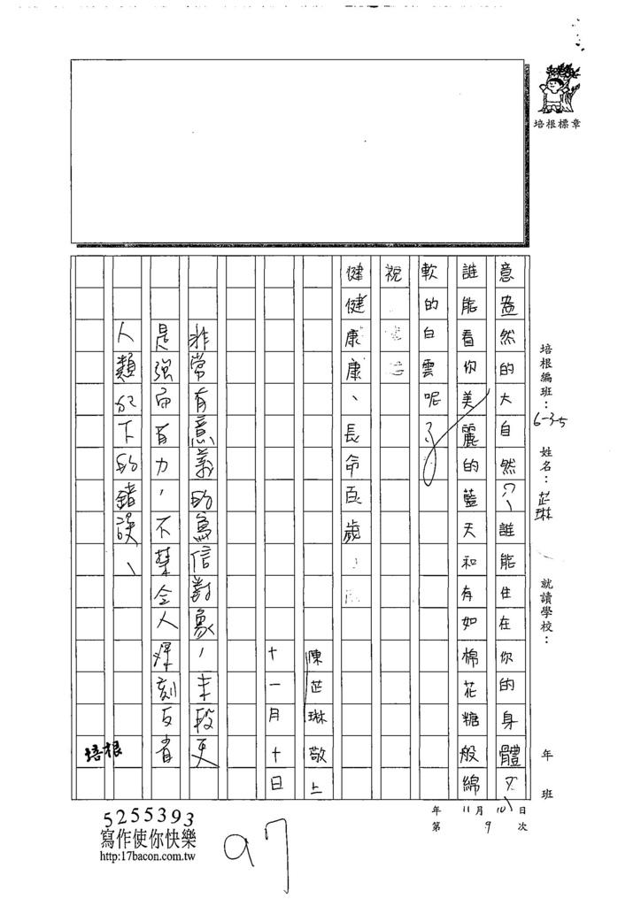 107W5209陳芷琳 (3).jpg