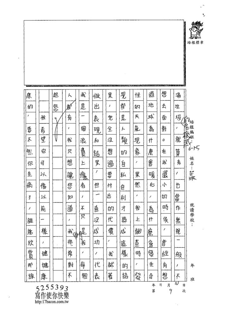 107W5209陳芷琳 (2).jpg