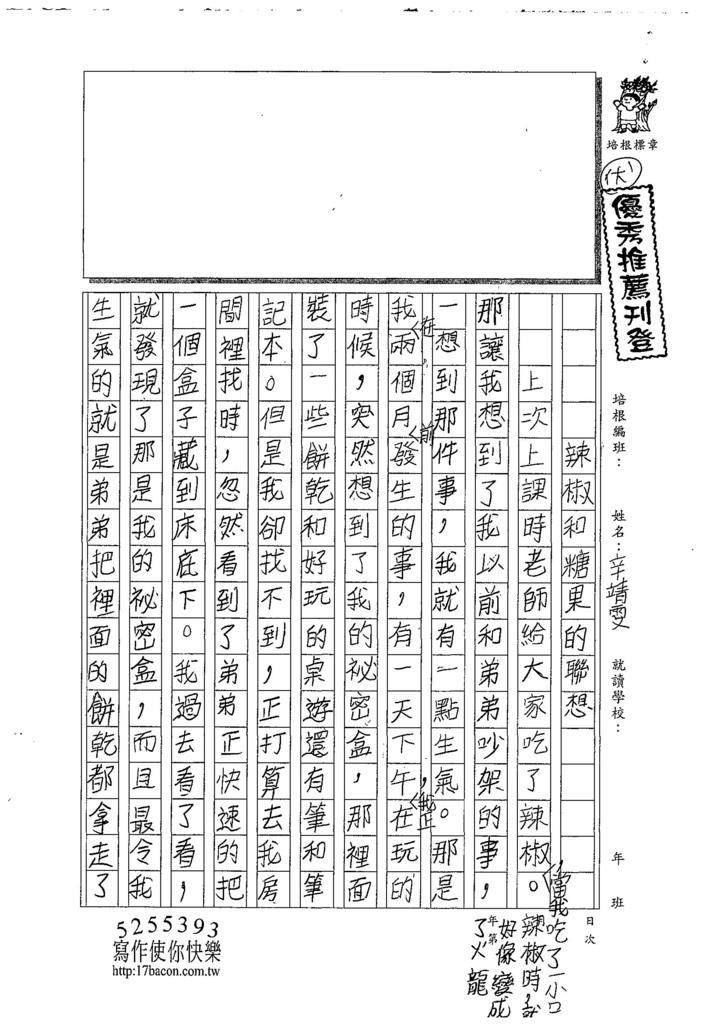 107W4209辛靖雯 (1).jpg