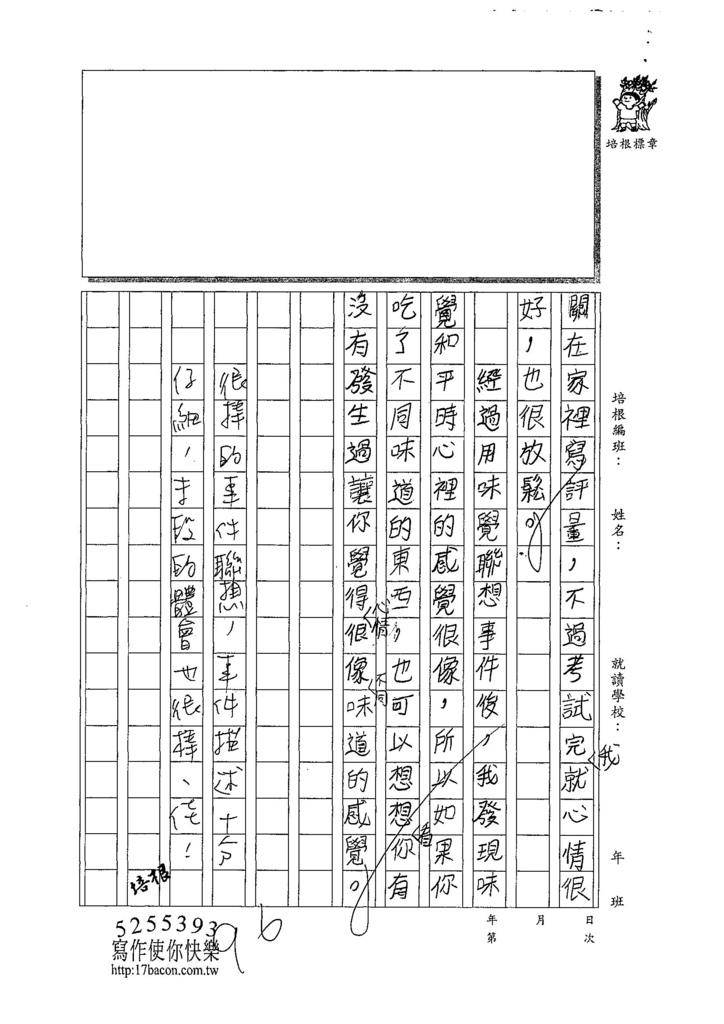 107W4209辛靖雯 (3).jpg