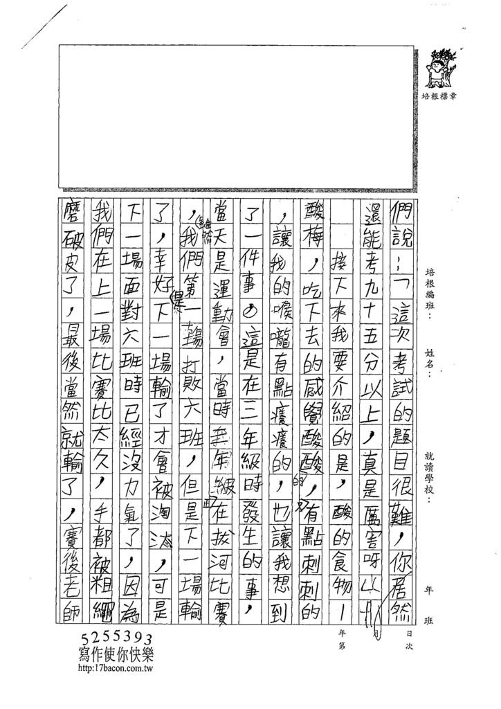 107W4209洪雋閎 (2).jpg
