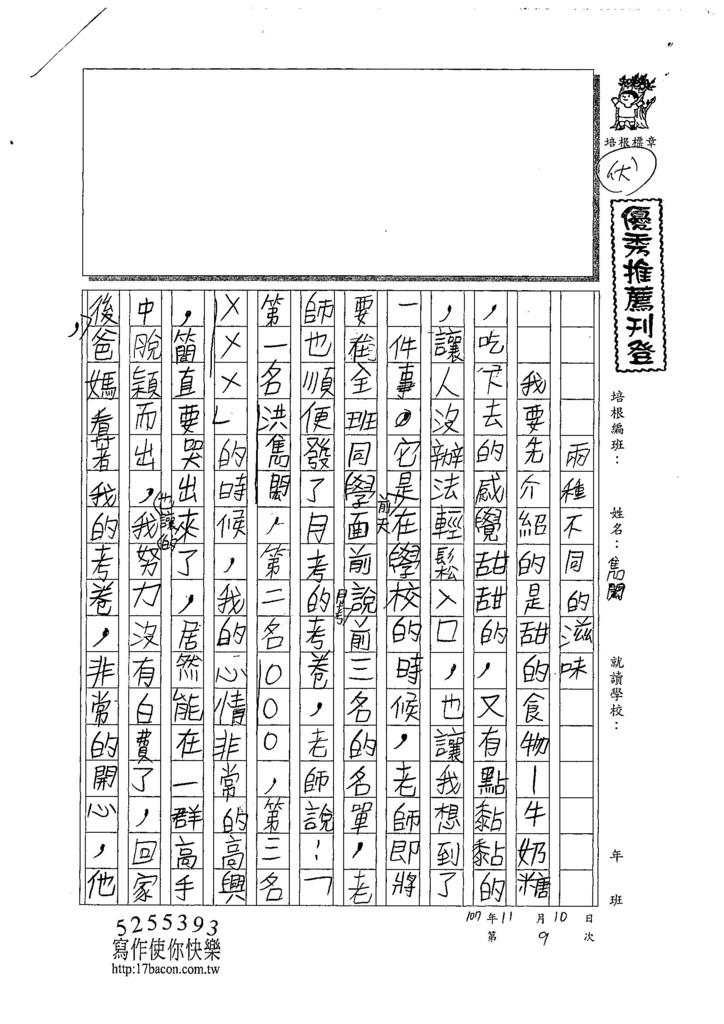 107W4209洪雋閎 (1).jpg