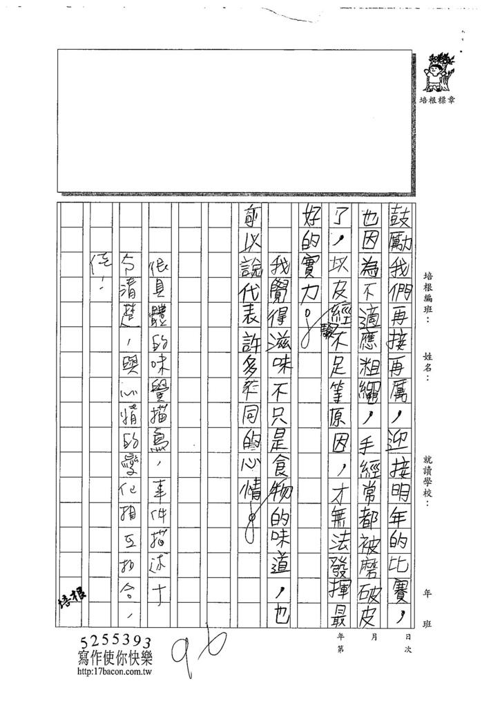 107W4209洪雋閎 (3).jpg