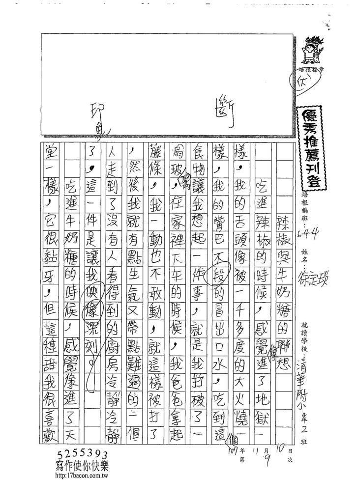 107W4209徐定琰 (1).jpg