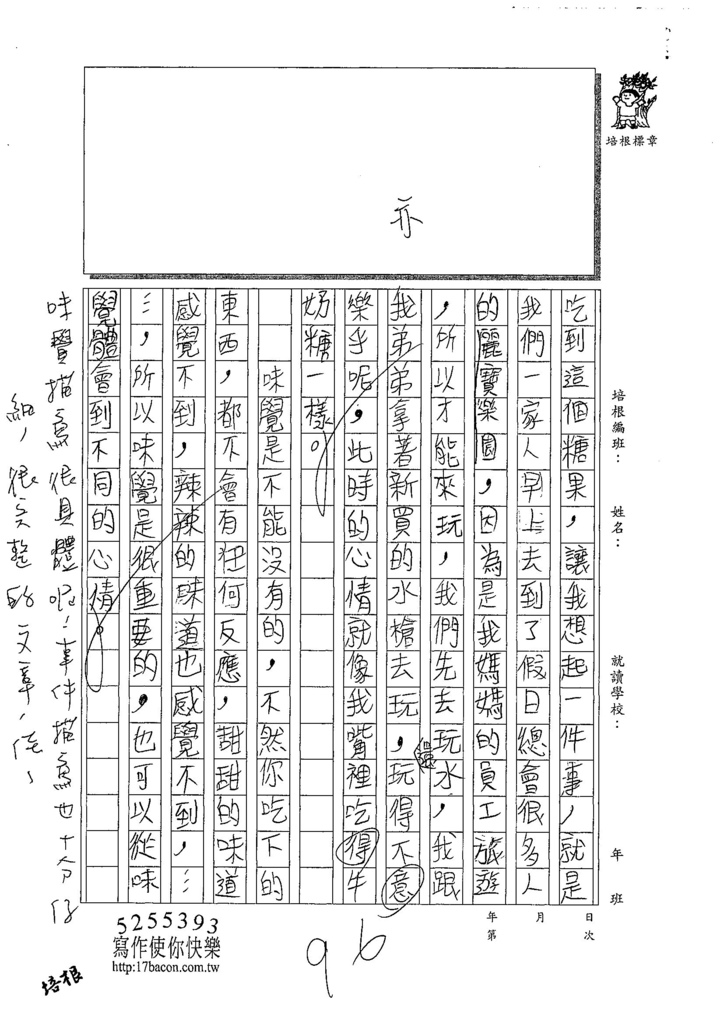 107W4209徐定琰 (2).jpg