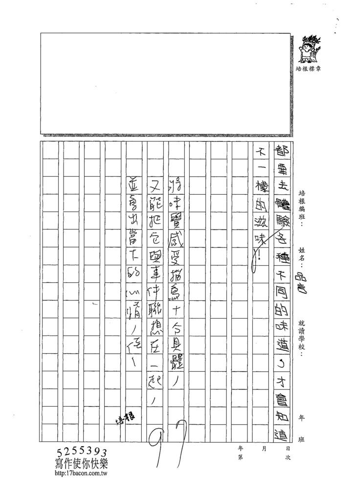 107W4209陳品言 (3).jpg