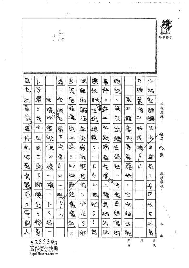 107W4209陳品言 (2).jpg