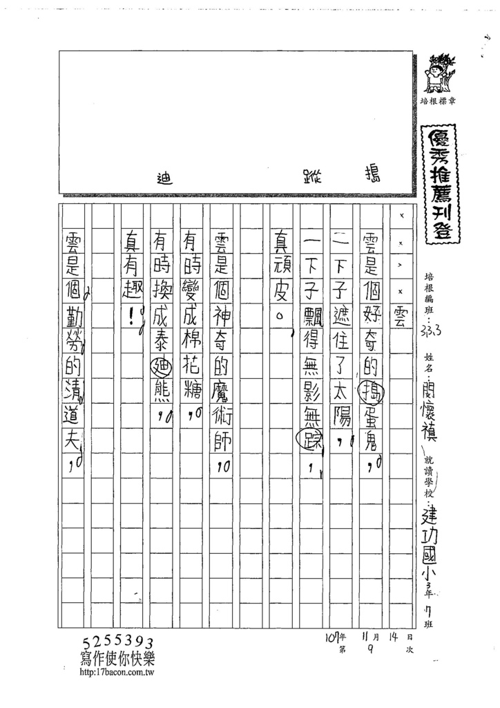 107W3209閔懷禛 (1).jpg